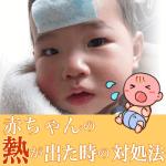 赤ちゃんの熱が出た時の対処法。お風呂は入る?病院に行く目安