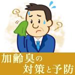 加齢臭の対策と予防。食事やサプリメント。シャンプーや香水で消臭