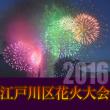 edogawa-ku_fireworks_eyecatch
