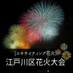 江戸川区花火大会の穴場2018。場所取りのコツと有料席の購入法