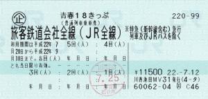japanrailpass_seisyun18_005