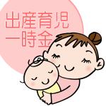 出産育児一時金の申請方法とは?医療費控除と差額請求書について
