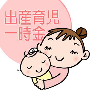 出産育児一時金の申請方法や、医療費控除について調べてみました。