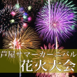 ashiya_fireworks_eyecatch