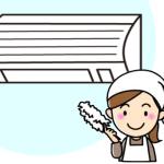 エアコンのフィルター掃除方法。頻度と効果。自動機能付きは必要?