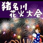 猪名川花火大会2018。穴場スポットはここ!場所と時間。駐車場は?