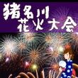 inagawa_fireworks_eyecatch