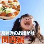 夏休みのお出かけ。関西で子供が喜ぶ穴場スポット。雨の場合なら?