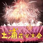 土浦花火大会の2018穴場スポット。桟敷席の倍率と場所取りのコツ