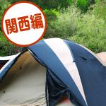 関西のキャンプ場。川遊びやアスレチック!人気のコテージに泊まる