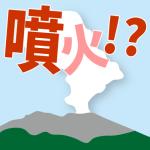 箱根山の噴火の可能性。噴火したら影響や被害は?富士山も警戒