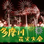 多摩川花火大会の打ち上げ場所。2018穴場スポットと場所取り時間