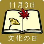文化の日とは?11月3日の由来と意味を子どもに説明するなら?