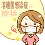 溶連菌感染症で大人の症状。感染原因と治療法。仕事を休む期間