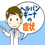 ヘルパンギーナの症状。大人は感染する?治療と食事。登園の目安