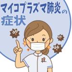 マイコプラズマ肺炎の症状。大人も感染、うつるの?治療期間と薬