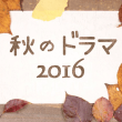 autumn_drama_eyecatch