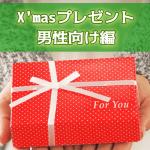 クリスマスプレゼント男性人気ランキング!30代・40代向けなら?
