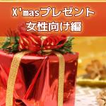 クリスマスプレゼント女性向け人気ランキング。友達や友人、同僚に