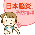 日本脳炎の予防接種。副作用の症状とリスクは?間隔と時期まとめ