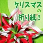クリスマスの折り紙!サンタやトナカイ。星やリース飾りの簡単折り方