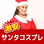 サンタのコスプレ衣装!クリスマスにセクシーからおもしろ激安通販
