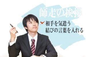 shiwasu_006