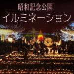 昭和記念公園イルミネーション2018の混雑状況は?点灯時間と期間