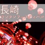 長崎ランタンフェスティバル2018の点灯時間は?駐車場や宿泊ほか
