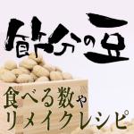節分の豆を食べる数と理由とは?豆まきの種類。残りのリメイクレシピ