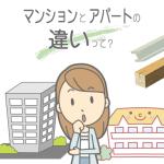 アパートとマンションの違い。ハイツやコーポで防音性が高い構造は?