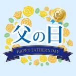 父の日にメッセージカードを!英語で感謝の文例なら?義父への例文も
