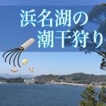 浜名湖で潮干狩り2018。弁天島ほかおすすめ3選。無料スポットも!