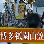 博多祇園山笠2018。追い山ならしのコースと所要時間は?