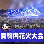 真駒内花火大会2018!会場外の穴場スポットは?無料で見れる場所