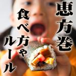 恵方巻の正しい食べ方やルールとは?食べる時間帯はいつ?