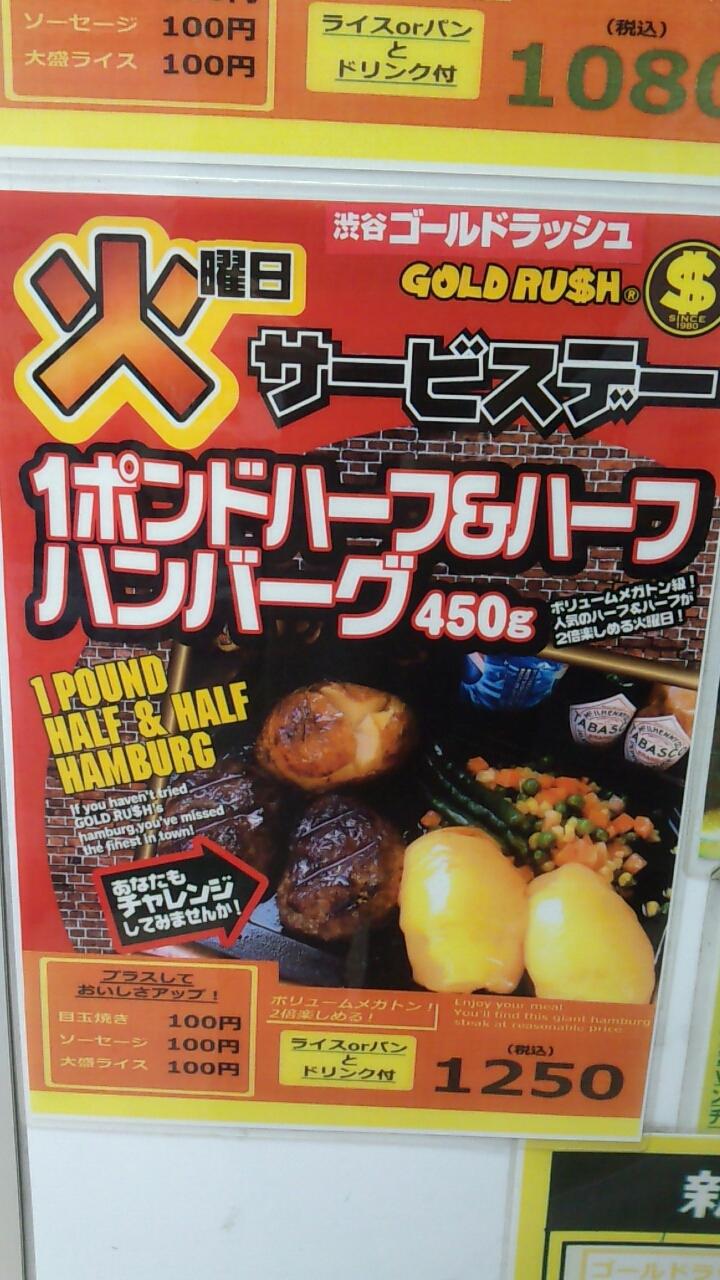 ゴールドラッシュ 渋谷 火曜日