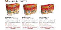 ヨドバシの福袋【2015】を予約してみた!ネット販売で買えたのか!?