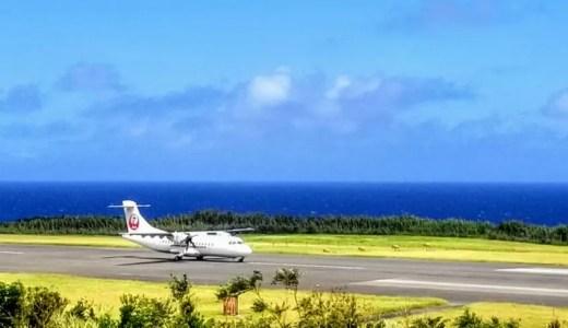 屋久島旅行『JALパック』vs『JALダイナミックパッケージ』どっちがいい?