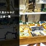 屋久島のお土産 記事一覧