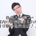 ハーボニー偽造薬 新たに9個発見 都内の卸売業者2カ所(産経ニュース)