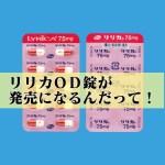 リリカOD錠が発売になるよ!(2月21日)