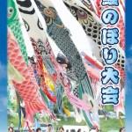 今日は地元で開催の「鯉のぼり大会」連休中ぐらいは家族とふれあいます。