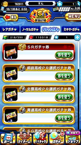 パワプロアプリ  SRガチャ券 兼倉