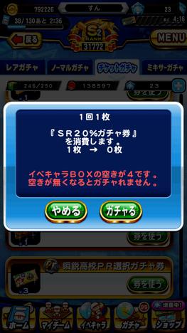 パワプロアプリ SR20%ガチャ券