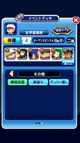 パワプロアプリ 太平楽強化 打撃5メンタル1 S8