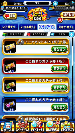 パワプロアプリ ここ掘れガンダー イベントガチャ券(松)を40連
