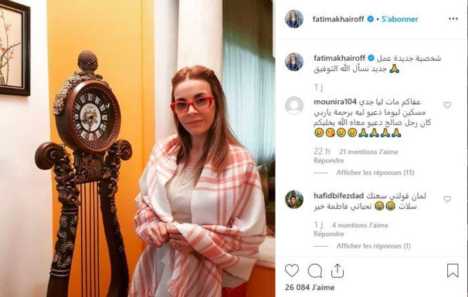 بالصورة.. الفنانة فاطمة خير تكشف لمتتبعيها عن عملها الجديد رفقة زوجها