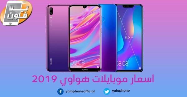يلا فون اسعار موبايلات هواوي فى مصر 2019 تم التحديث