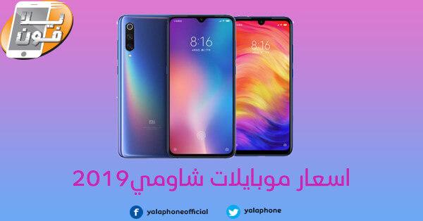 يلا فون اسعار موبايلات شاومي 2019 فى مصر
